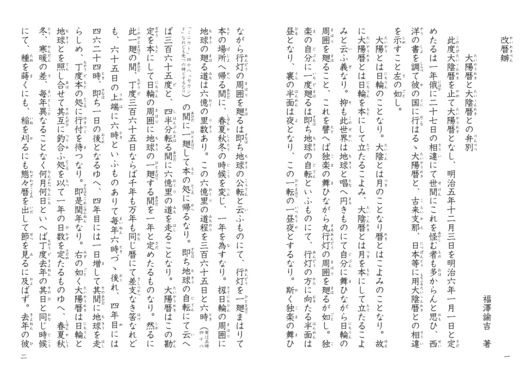 改暦弁_1.jpg