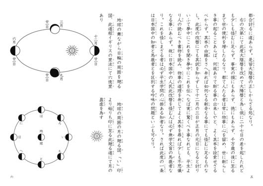 改暦弁_3.jpg
