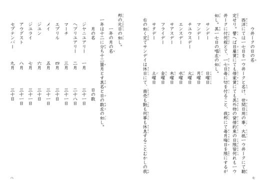 改暦弁_4.jpg