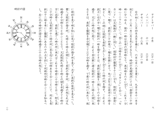 改暦弁_5.jpg